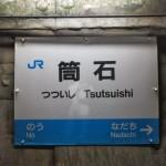青海川駅 - 日本一海から近い駅!新潟観光なら外せない!美しい景色がロマンチックなステキ駅