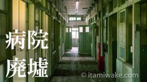豊川海軍工廠平和公園で戦争遺跡を見る。愛知県豊川市で2018年に開園、東洋一の規模を誇った海軍の兵器工場跡